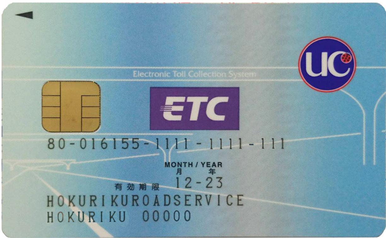 組合法人ETCカード