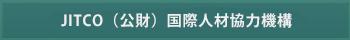 JITCO(財)国際研修協力機構